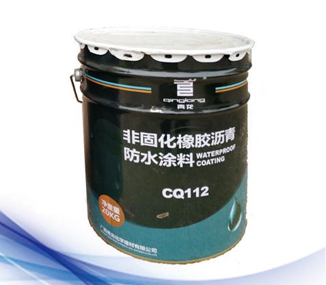 """""""热速涂""""蠕变型非固化橡胶沥青防水涂料(CQ112)"""