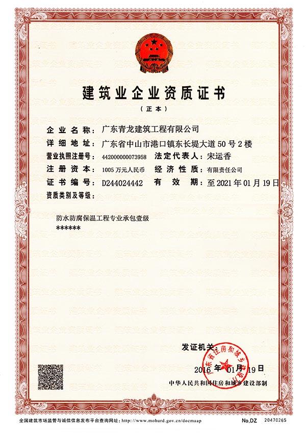 防水防腐保温工程专业承包一级资质