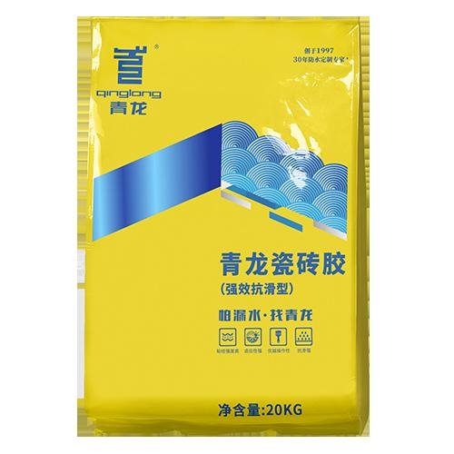 青龙瓷砖胶(强效抗滑型)