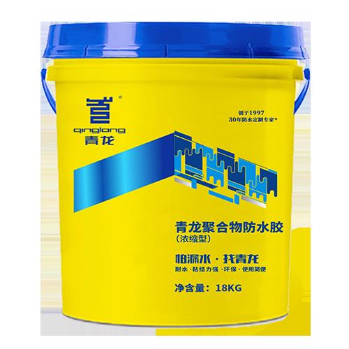 青龙聚合物防水胶(浓缩型)