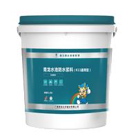 水池防水浆料(K11通用型)