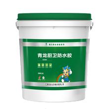 厨卫防水胶(K11柔性防水浆料)