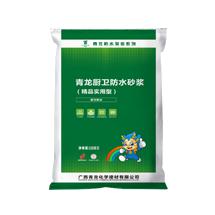 厨卫防水砂浆(精品实用型)