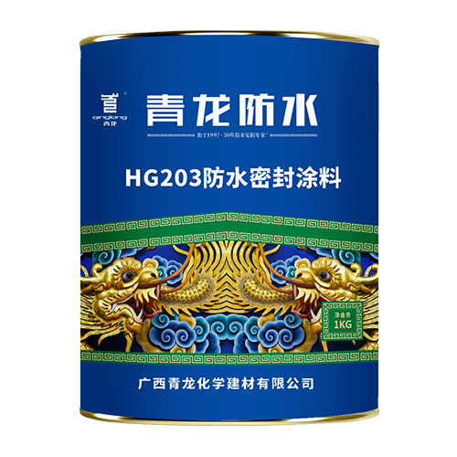 CQ101 HG203水固化聚氨酯防水密封涂料