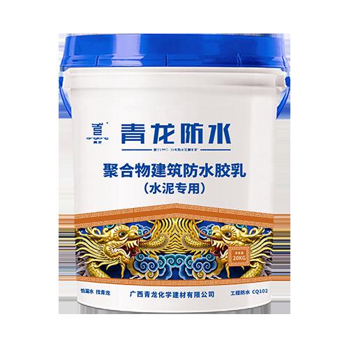 CQ102 聚合物建筑防水胶乳(水泥专用)