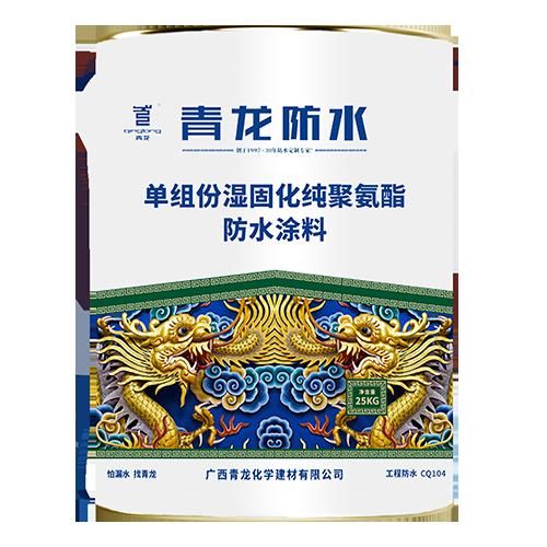 CQ104 单组份湿固化聚氨酯防水涂料