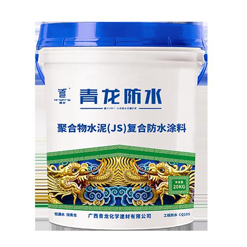 CQ105 聚合物水泥(JS) 复合防水涂料