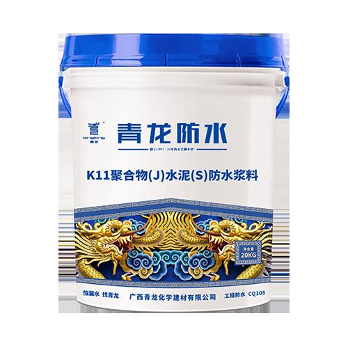CQ108 K11 聚合物(J)水泥(S)防水浆料