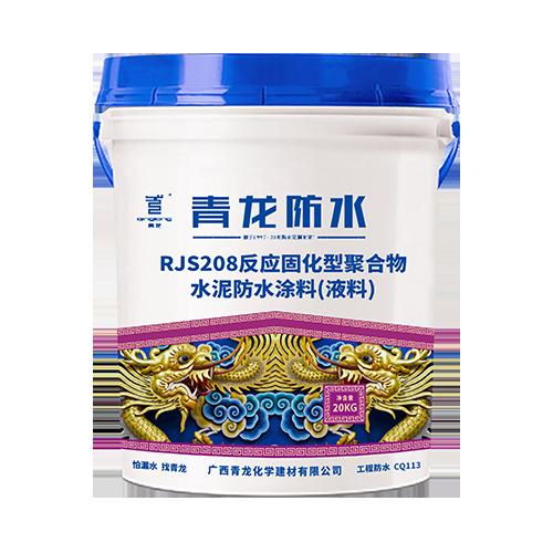 CQ113 RJS208反应性型聚合物水泥防水涂料