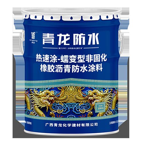 CQ112 热速涂-蠕变型非固化橡胶沥青防水涂料