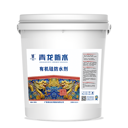RQ301 有机硅防水剂