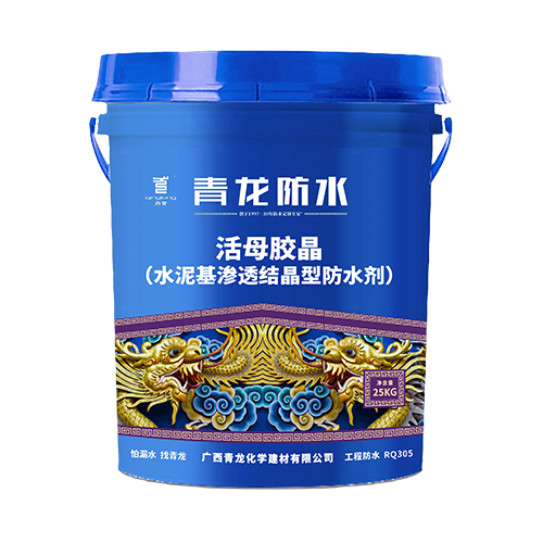 RQ305 活母胶晶(水泥基渗透结晶型防水剂)