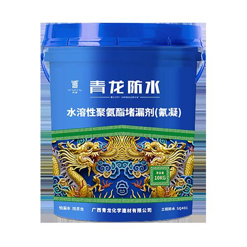 SQ401 水溶性聚氨酯堵漏剂(氰凝)