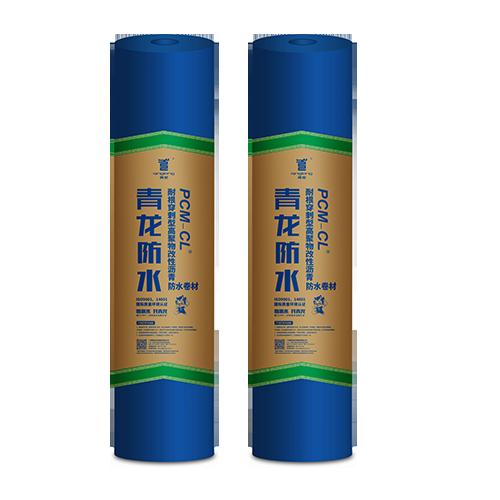PCM-CL耐根穿刺型高聚物改性沥青防水卷材