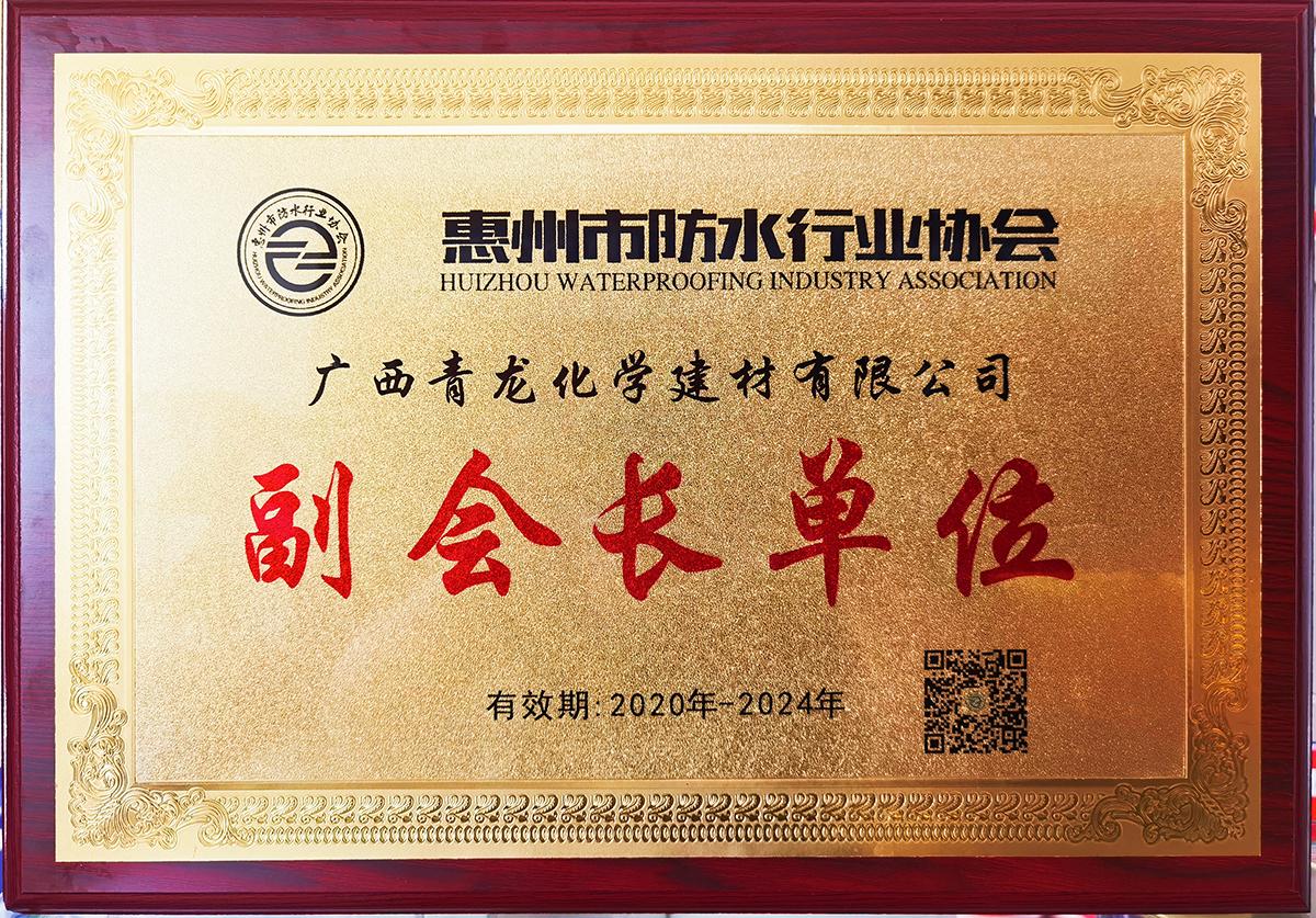 惠州市防水行业协会副会长单位