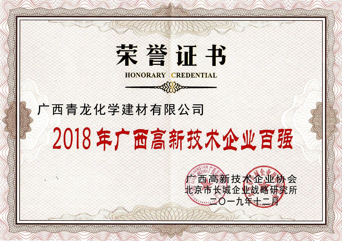 广西高新技术企业百强