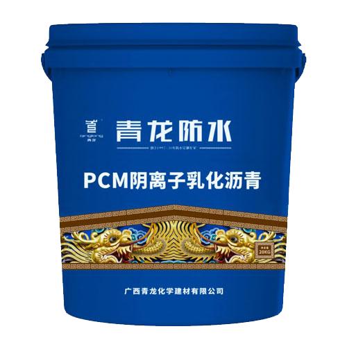 PCM阴离子乳化沥青