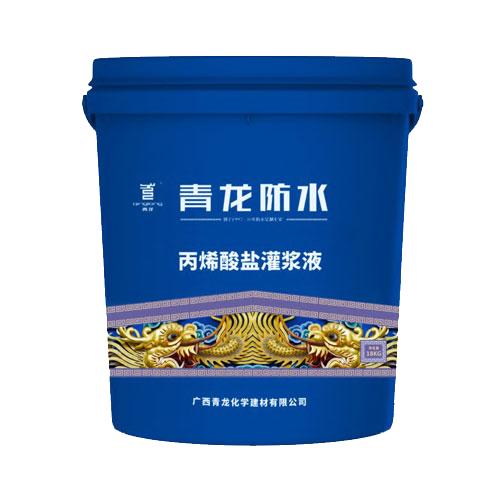 丙烯酸盐灌浆液