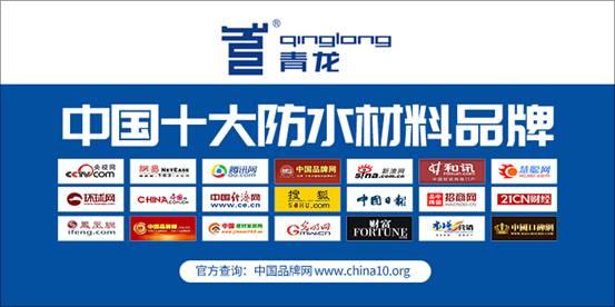 匠心铸就品质,青龙防水打造中国防水十大品牌新标杆