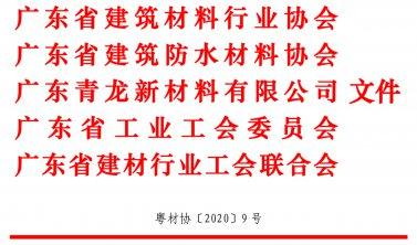 "guan于举办2020 nian广东省职业技能大赛""青long杯""建cai行业防水工竞赛"