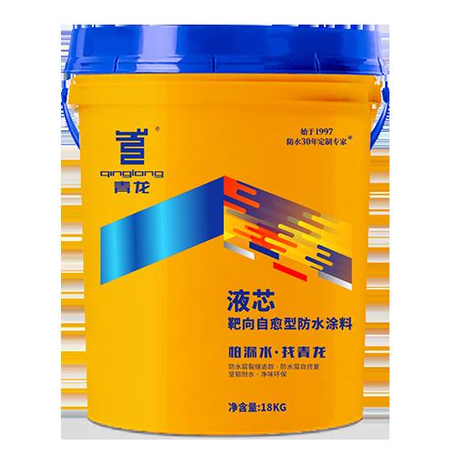 液芯-靶向自愈型防水涂料
