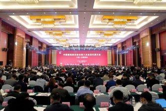 2020中国建筑防水行业年会召开,产生新一届理事会负责人
