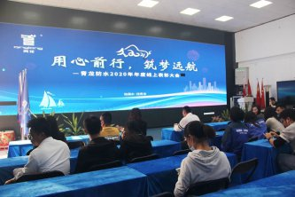 青龙防水广东公司2020年年度线上表彰大会圆满召开
