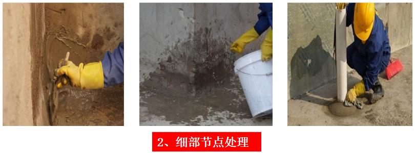 地下室防水