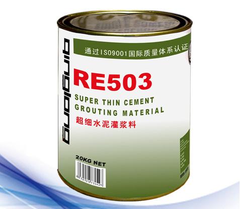 RE503超细水泥灌浆料