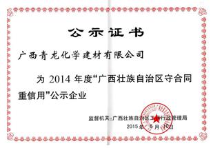 Public certificate