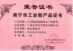 Industrial New Product Certificate