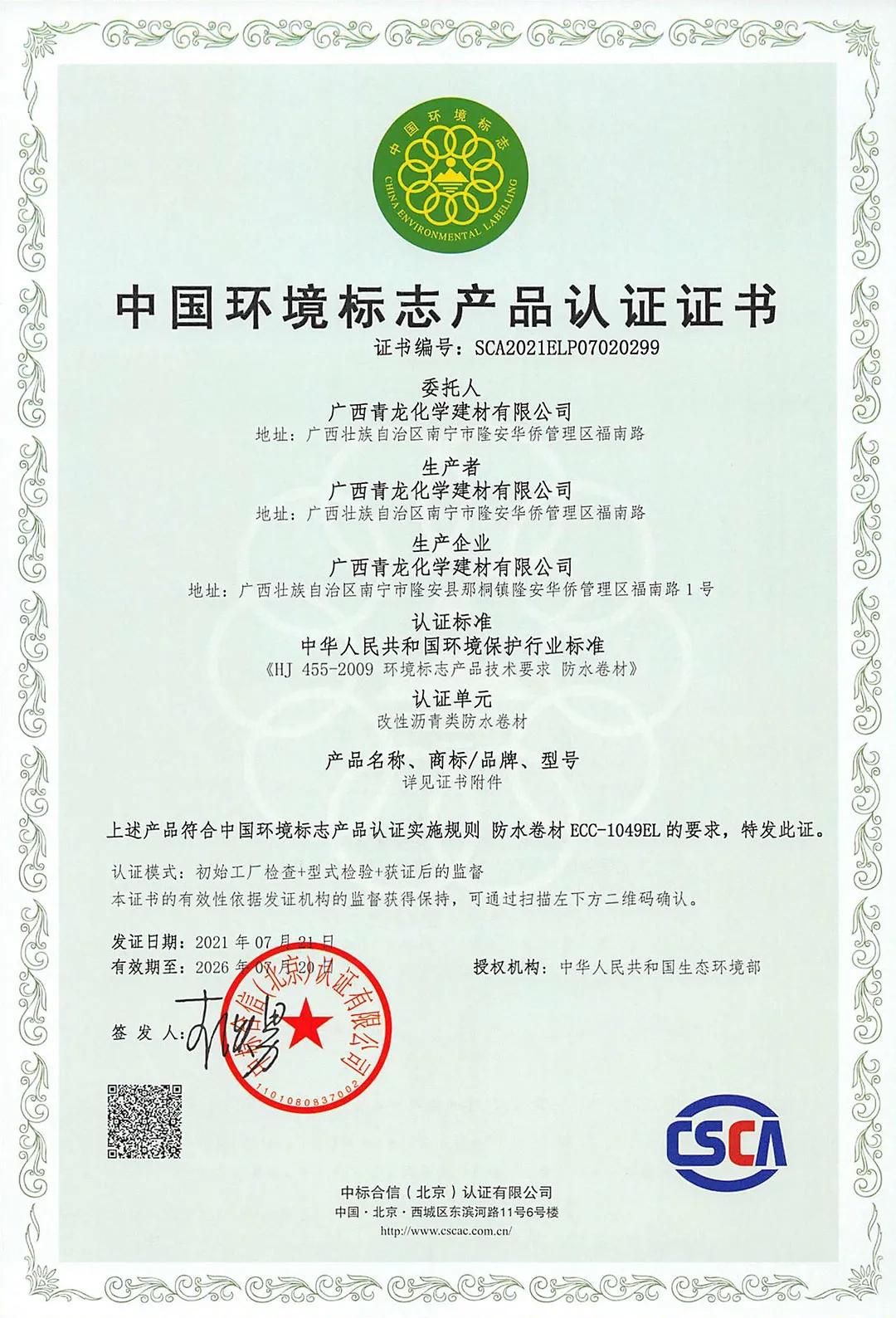 """重磅利好!青龙防水卷材获得""""中国环境标志产品认证"""""""